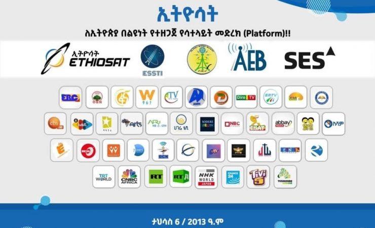 Vecina-etiopskih-satelitskih-tv-kanala-migrira-na-57-stepeni-istocno