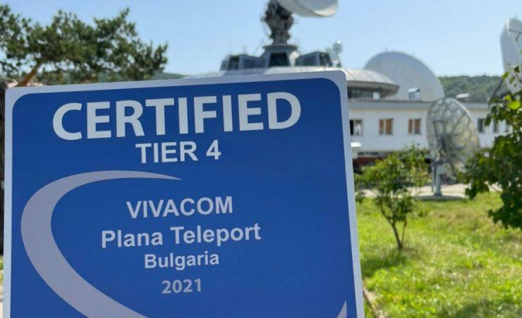 Vivacom-osigurava-tier-4-certifikaciju